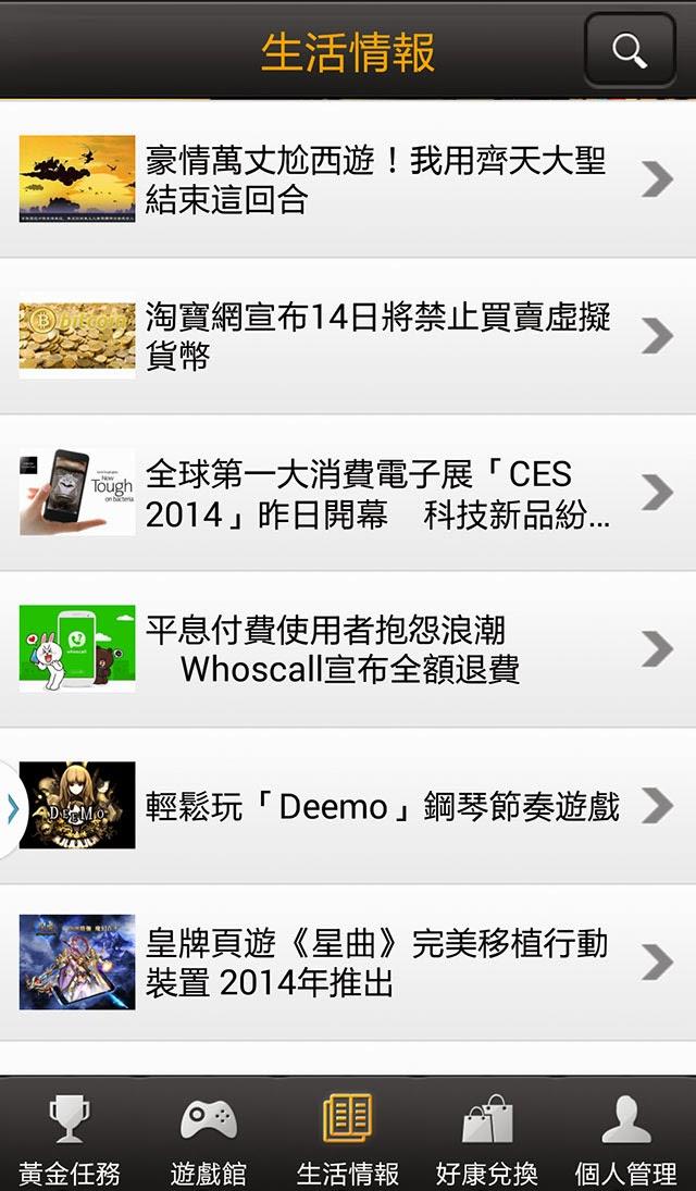 「app01+」,3C、貼圖、點數卡等豐富好禮任您換