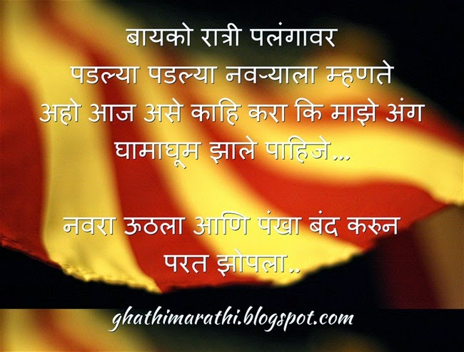 Marathi Chavat Jokes 1