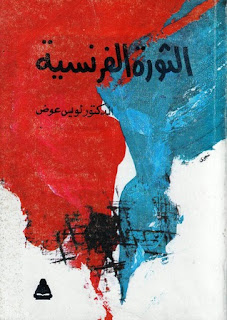 تحميل، كتاب، الثورة، الفرنسية، لويس، عوض، بحر الكتب