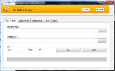 不需壓縮快速切割合併檔案文件,NoVirusThanks File Splitter & Joiner V1.6.1 多國語言綠色免安裝版!