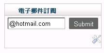 Blogger新功能─「透過電子郵件追蹤」