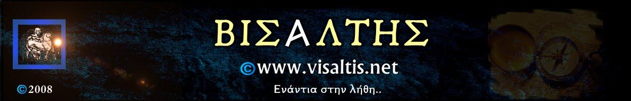 ΒΙΣΑΛΤΗΣ/VISALTIS.NET