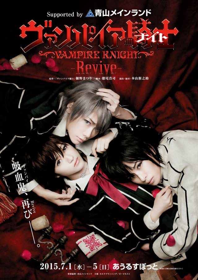Vampire Knight: Revive
