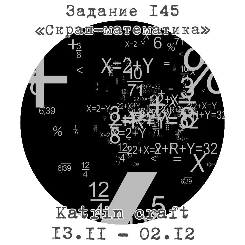 Скрап-математика 02/12