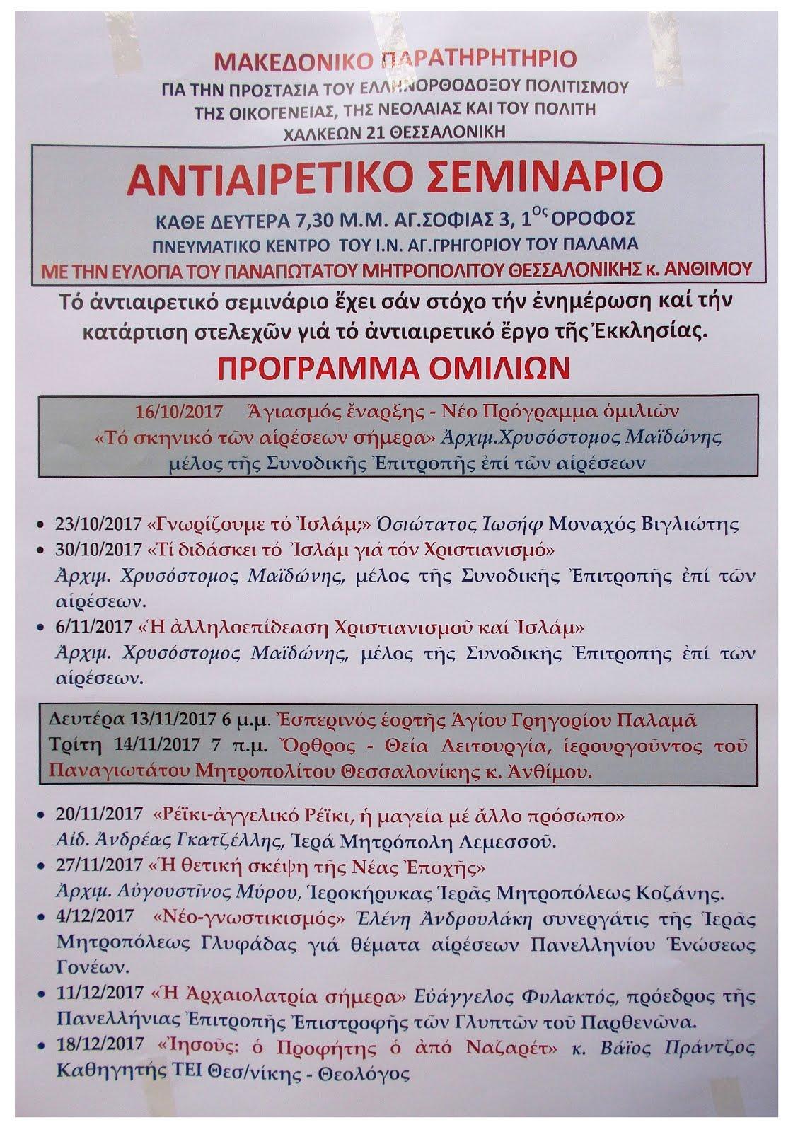Αντιαιρετικά συνέδρια στην Ελλάδα του 21ου αιώνα!