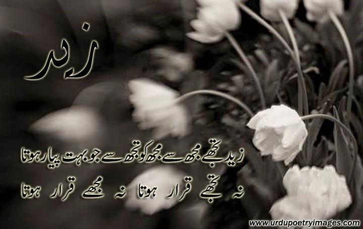 pyaar urdu shairy