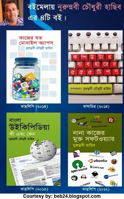 bangla technology books by nurunnabi hasib