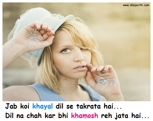 Jab koi khayal dil se takrata hai... Dil na chah kar bhi khamosh reh jata hai...