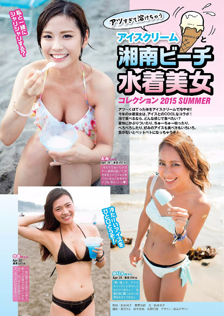 Ice Cream & 水着美女 Bikini Beauties Photos