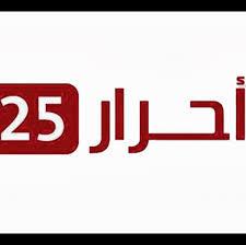 تردد مشاهدة برامج قناة احرار 25 الجديدة على النايل سات من رابعة العدوية ahrar 25 tv channel frequency