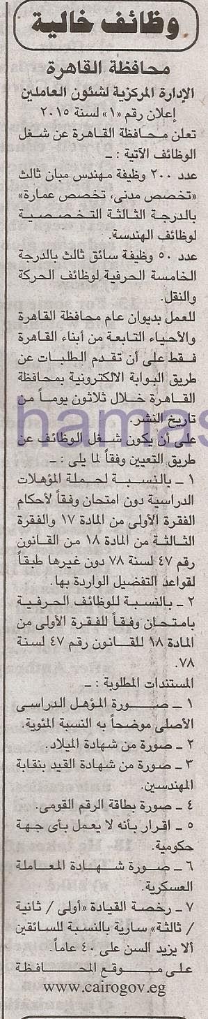 وظائف محافظة القاهرة السبت 31-01-2015