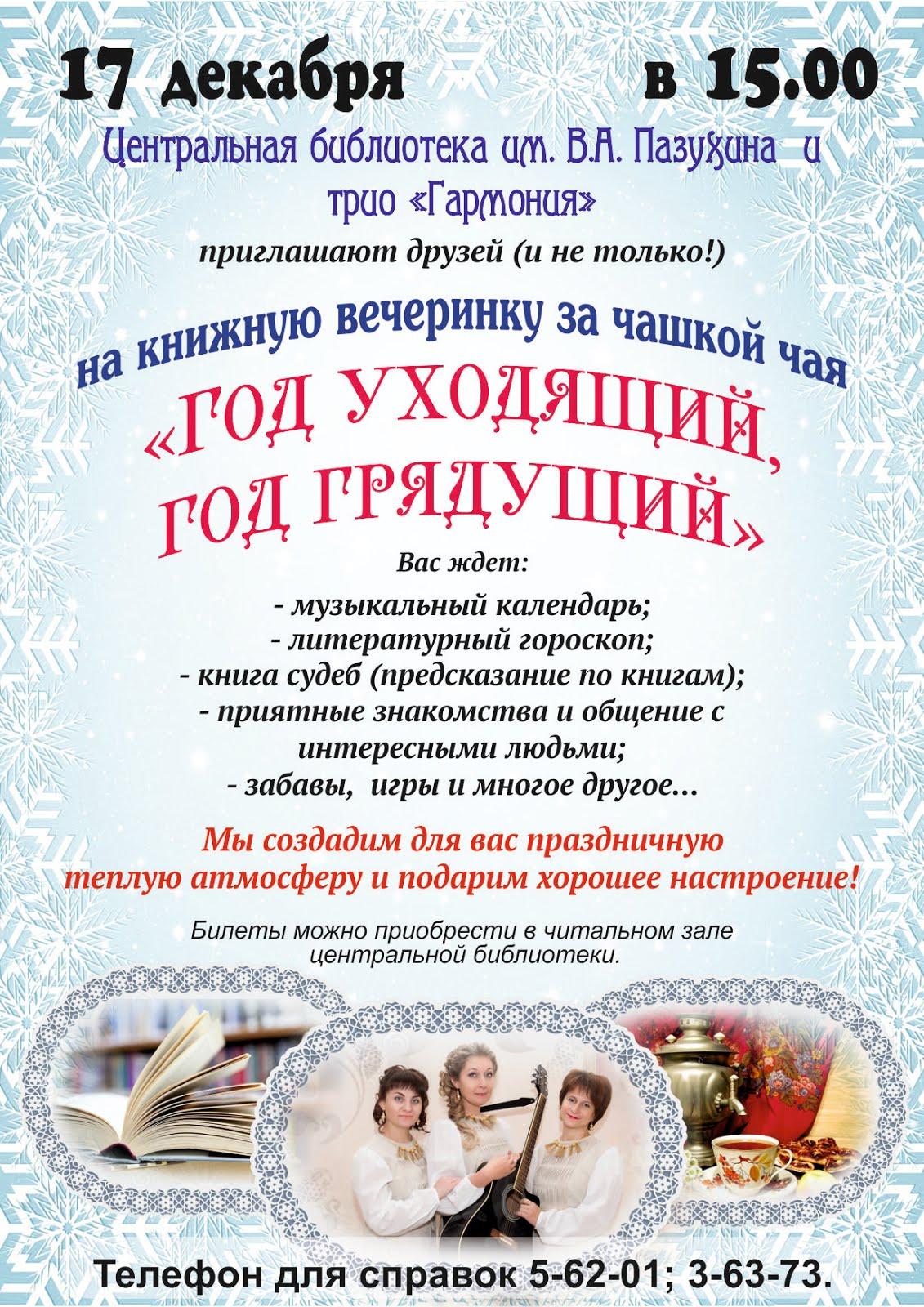 Центральная библиотека им.В.А. Пазухина