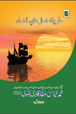 Download: Tariqa-e-Namaz – Qaza pdf in Farsi by Ilyas Attar Qadri