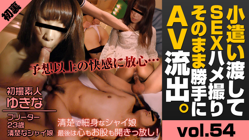Xxx-av And 21 981 Hatsuura First Imaging! Neat And Slender Shy Daughter, And Stargazing ... Than Expected Pleasure. Yukina