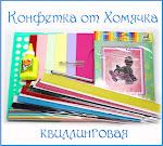 Конфетка до 23 мая 2012