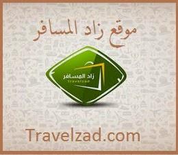 خطط لرحلتك وسافر باطمئنان مع
