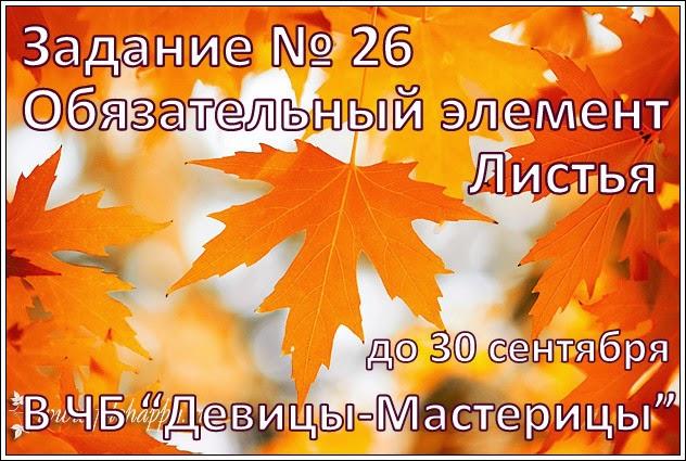 http://devici-masterici.blogspot.com/2014/09/26.html
