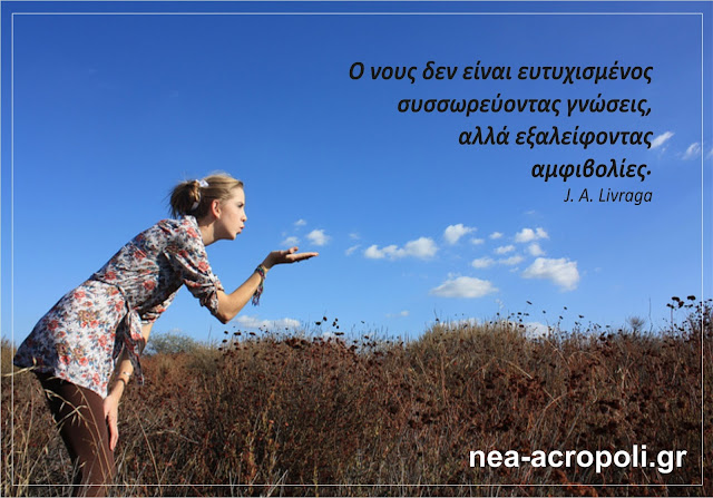 J.A.Livraga: Ο νους δεν είναι ευτυχισμένος συσσωρεύοντας γνώσεις, αλλά εξαλείφοντας αμφιβολίες - ΡΗΤΑ - ΝΕΑ ΑΚΡΟΠΟΛΗ