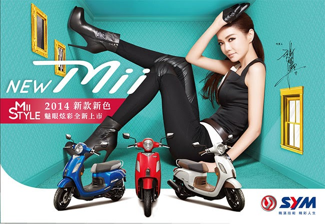 謝金燕代言SYM 三陽機車new Mii價錢 廣告 優惠 哪裡買