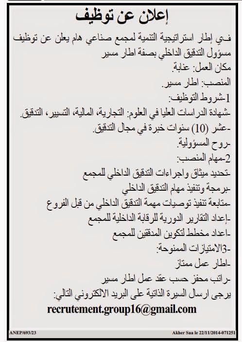 إعلان توظيف بمجمع صناعي بولاية عنابة