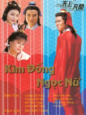 Kim Đồng Ngọc Nữ (1990) - In The Realms Of Joy (1990) - USLT - 20/20