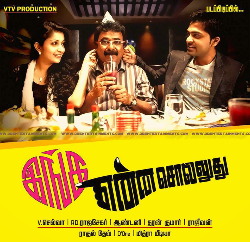 Inga enna solludhu 2014 Lotus Watch Tamil New Movie Online