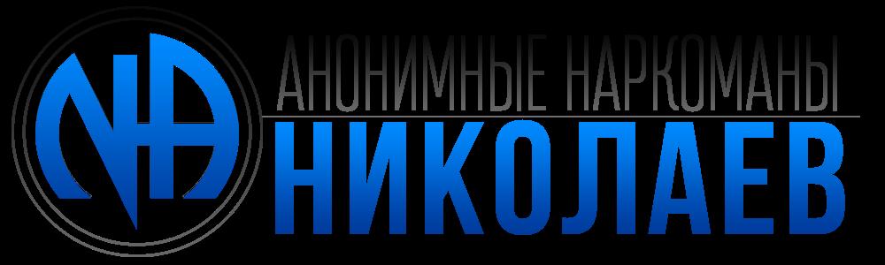 Анонимные Наркоманы - Николаев