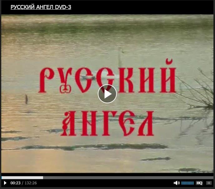 Ruskij Angiel DVD-3