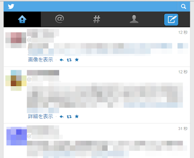 パソコンのブラウザで モバイル版の Twitter(https://mobile.twitter.com/) を表示した場合  ログイン後のトップ画面