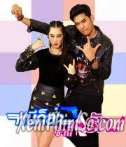 Tình Si Phim Thái Lan Trọn ... -  Chasing Love 2014 ...