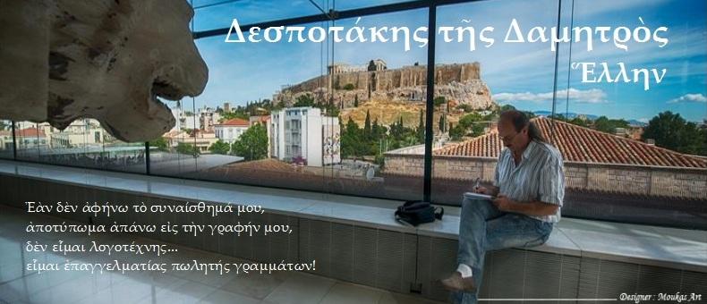 Δεσποτάκης τῆς Δαμητρός  - Ἕλλην