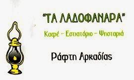 ΕΣΤΙΑΤΟΡΙΟ - ΤΑ ΛΑΔΟΦΑΝΑΡΑ