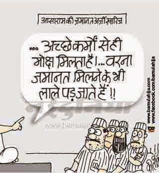 asaram bapu cartoon, police cartoon