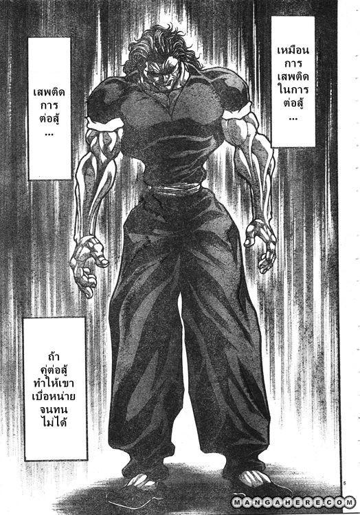 อ่านการ์ตูน baki son of ogre 257 ภาพที่ 7