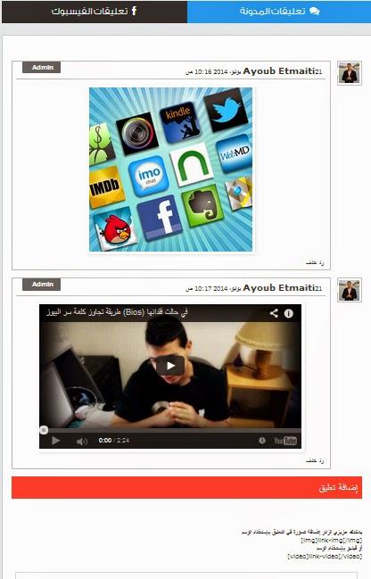 إضافة صور أو فيديو لتعليقات بلوجر
