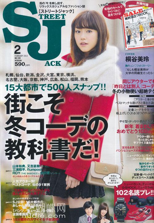 Street Jack (ストリートジャック) February 2013 Mirei Kiritani 桐谷美玲