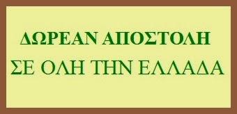 ΔΩΡΕΑΝ ΑΠΟΣΤΟΛΗ