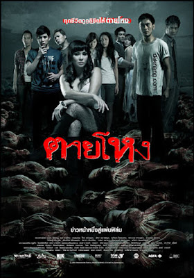 Interview ตายโหง New watch Thai full movie