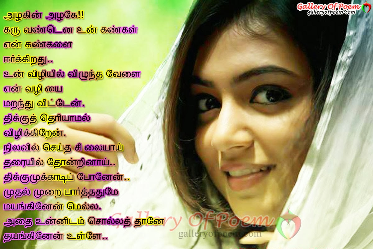 Tamil Kavithai Www Cute Tamil Kavithai With Images Com