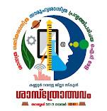 കണ്ണൂര് ജില്ലാ ശാസ്ത്രോത്സവം ഫലം 2015-16