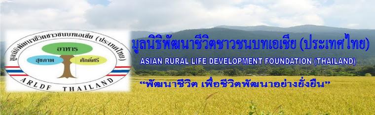 มูลนิธิพัฒนาชีวิตชาวชนบทเอเชีย (ประเทศไทย)
