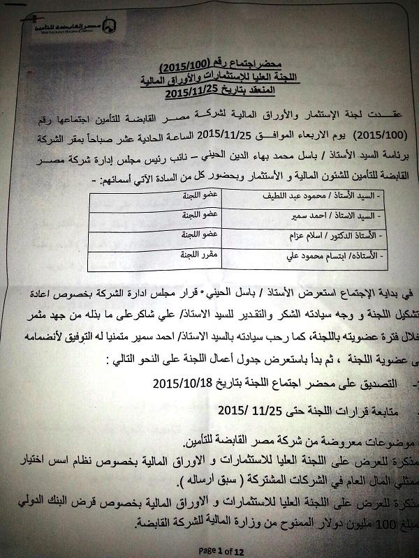 حملة مين بيحب مصر تطالب بإقالة  وزير الاستثمار