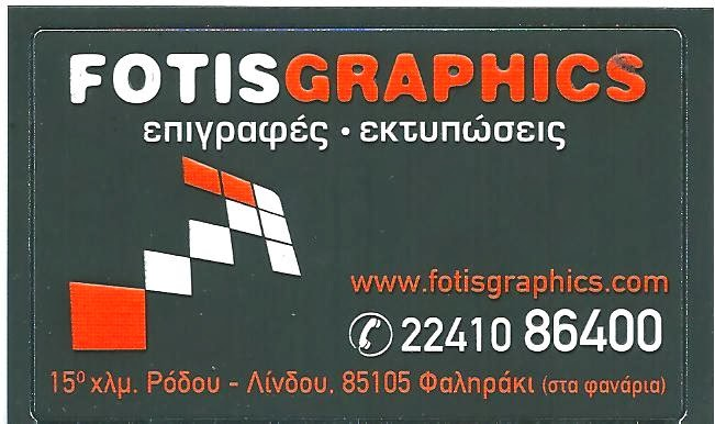 FOTIS GRAPHICS-επιγραφές.εκτυπώσεις