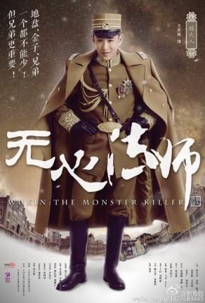 Pháp Sư Vô Tâm  - WuXin:The Monster Killer (2015)