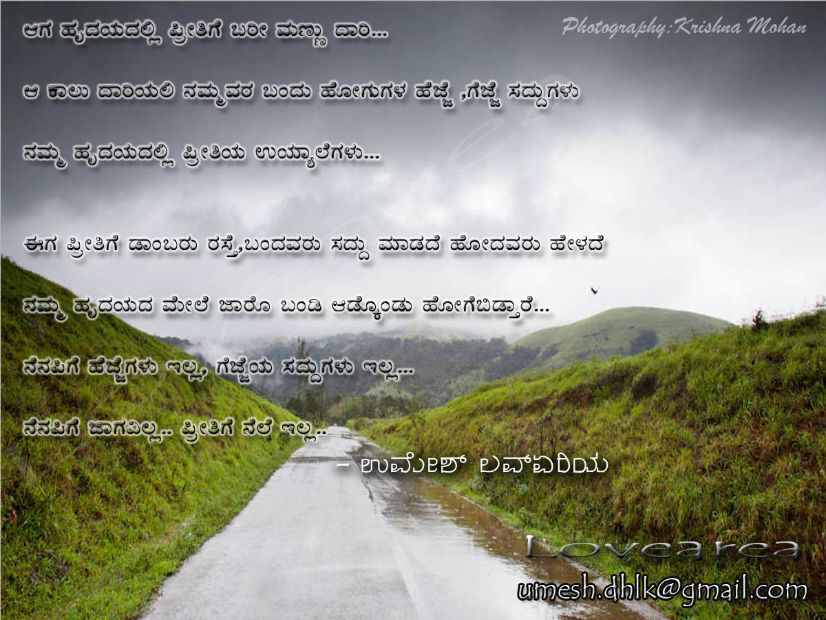 Kannada Love Kavana Kannada kavanagalu: