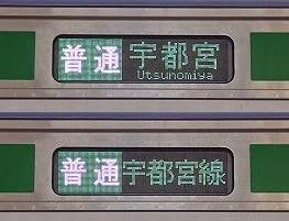 普通 宇都宮行き E233系行先