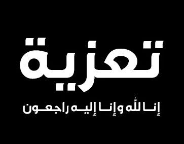 تعزية في وفاة الاستاذة نادية رمادي بثانوية عبد العزيز أمين الإعدادية