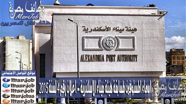 نتيجة مسابقة هيئة ميناء الاسكندرية - اعلان رقم 4 لسنة 2015