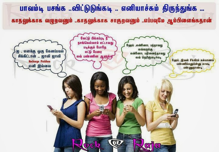 Funny Comments on Girls Photos on Facebook Funny Tamil Photo Comments For