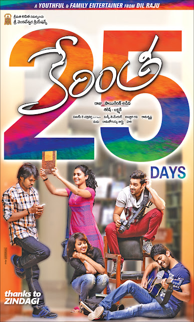 Kerintha New HD Posters | 25 Days | Dil Raju
